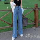 泫雅高腰牛仔褲女秋季新款寬鬆垂感寬管褲顯瘦墜感直筒拖地長褲子小時光生活館