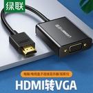 切換器 hdmi轉vga轉換器帶音頻視接口筆記本臺式機頂盒投影儀顯示屏