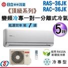 【信源】5坪【日立 頂級系列 變頻一對一分離式《冷專》冷氣】RAS-36JK / RAC-36JK (含標準安裝)