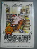 【書寶二手書T6/財經企管_OAR】捧著企管書的豬老闆_KennethA.Tu