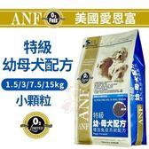 *WANG*【行銷活動8折】美國愛恩富ANF《特級幼母犬配方》15kg
