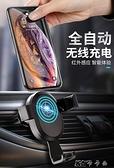 車載無線充電器手機支架蘋果8X華為汽車用導航架車內帶全自動感應 【全館免運】