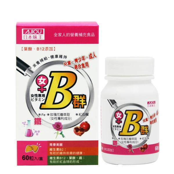 《限殺》日本味王 女用維生素B群加強錠(60粒/盒)