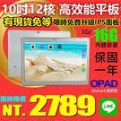 十二核【2789元】10吋台灣品牌OPA...