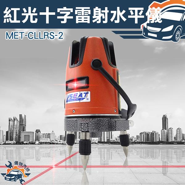 《儀特汽修》MET-CLLRS-2紅光2線雷射水平儀 多功能雷射水平儀 雷射打線器 附贈腳架