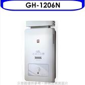 《結帳打9折》櫻花【GH-1206N】櫻花12公升抗風熱水器水盤式天然氣(含標準安裝)-預購