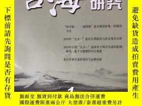 二手書博民逛書店臺海研究罕見2019年第1期(季刊 總第23期)Cross-Taiwan Strait Studies 97720
