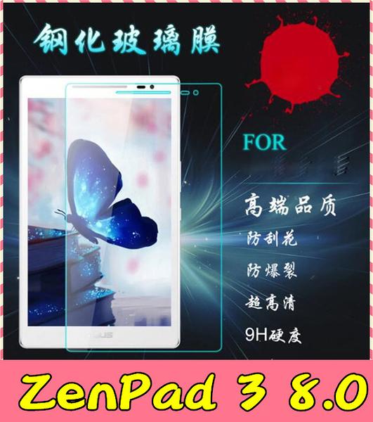 【萌萌噠】ASUS ZenPad 3 8.0 Z581KL 超薄 9H 防爆 鋼化玻璃膜 高清防刮 防爆 螢幕玻璃膜
