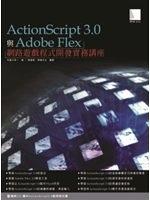 二手書博民逛書店《ActionScript 3.0與Adobe Flex網路遊戲
