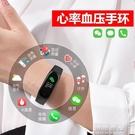 M3S彩屏智慧手環測心率多功能運動計步學生男女防水手錶藍芽  【快速出貨】
