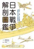 (二手書)日本戰爭解剖圖鑑