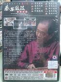 挖寶二手片-Z06-008-正版DVD*傳統【秦安駿鼓 大唐六駿】-在弘揚民族文化 發展 傳承 普及及中國打