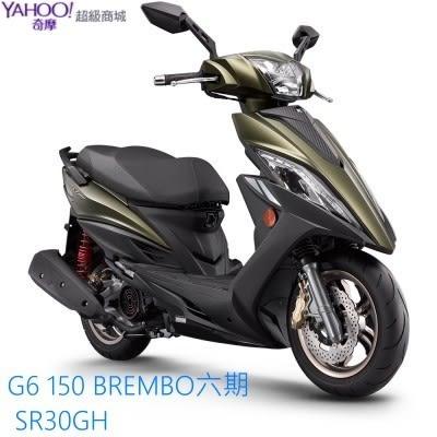 [超贈點+現折$]KYMCO光陽 G6 150 BREMBO (SR30GH) 最新六期環保 全新車 汰舊換新 可申請退貨物稅4000