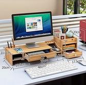 熒幕架 電腦顯示器屏增高架底座桌面鍵盤整理收納置物架托盤支架墊抬加高【全館免運】