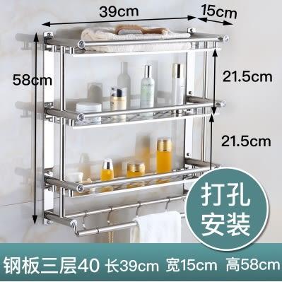 不銹鋼浴巾架打孔浴室置物架衛浴五金架【40cm三層】