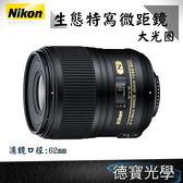 【下殺】NIKON AF-S Micro 60mm f/2.8 G ED  總代理國祥公司貨