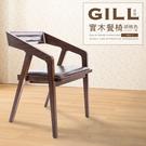 【多瓦娜】佳櫥世界-吉兒實木餐椅-二色-Y011