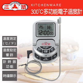 【好市吉居家生活】三箭牌 WG-T9 300℃多功能電子溫度計 烘焙 溫度針 測溫 探針 食品溫度計