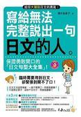 寫給無法完整說出一句日文的人(附1MP3)