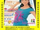 二手書博民逛書店新銳罕見上海美眉內外在總體表現80分Y372285