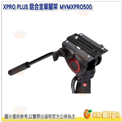 Manfrotto XPRO PLUS MVMXPRO500 攝錄影單腳架 公司貨 鋁合金 4節拍攝 單腳架 D-型腳管 液壓底座