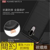 碳纖維 華為 HUAWEI mate 9 手機殼 拉絲 四角氣墊 mate 9 5.9 保護殼 矽膠套 軟殼 手機套 防摔 全包邊 K7