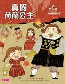 可能小學的愛台灣任務(1):真假荷蘭公主