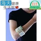 MAKIDA 四肢護具(未滅菌)【海夫健康生活館】吉博 充氣式網球肘(308A)