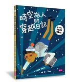 (二手書)時空旅人的穿越日記:和100多名超級歷史明星見面!
