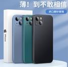 適用iphone13手機殼蘋果11商務純色液態磨砂玻璃殼蘋果12保護套XR XS MAX