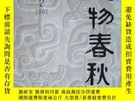 二手書博民逛書店罕見文物春秋【1997增刊】Y7506 出版1997
