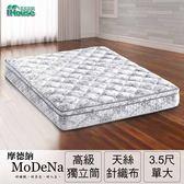 【Minerva】摩德納 科學護脊天絲高碳鋼獨立筒床墊-單大3.5x6.2尺