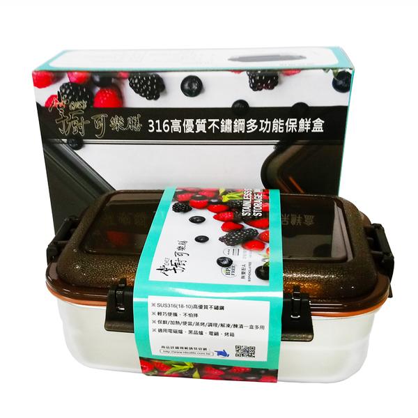 【掌廚】316不鏽鋼保鮮盒850ML-方形