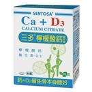 SENTOSA 三多 靈活系列-檸檬酸鈣錠(60錠/盒) SE60CAC
