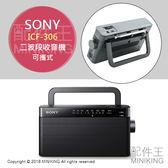 【配件王】現貨 一年保 SONY 索尼 ICF-306 FM/AM 二波段收音機 可攜式 簡單操作