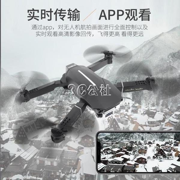 折疊無人機4k航拍高清專業超長續航遙控飛機四軸飛行器航拍直升機