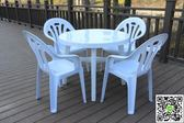 桌椅 加厚塑膠圓桌夜市休閒沙灘戶外桌子椅子燒烤攤夜市庭院大排檔桌椅 igo聖誕節狂歡