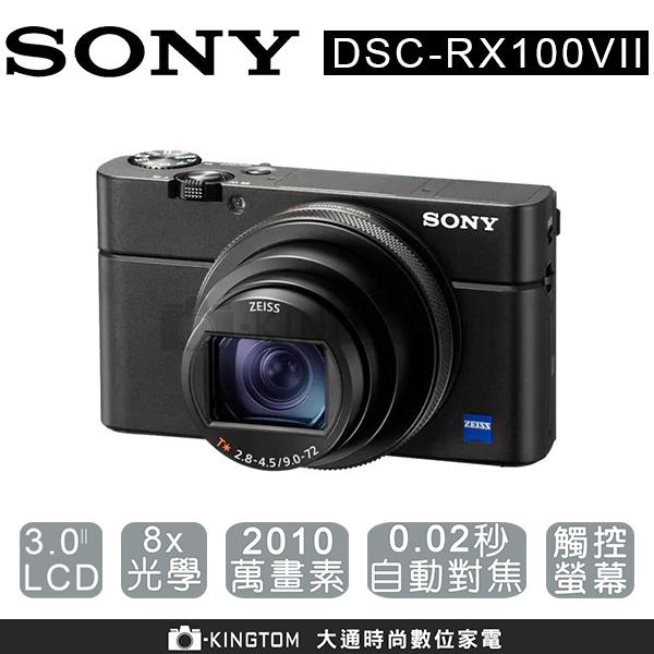 SONY RX100M7 RX100 VII 送64G高速卡卡+原廠電池+專用座充+手工皮套超值組 公司貨