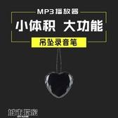 錄音筆 正品心形吊墜錄音筆專業高清降噪女自動錄音器設備聲控學生 雙12