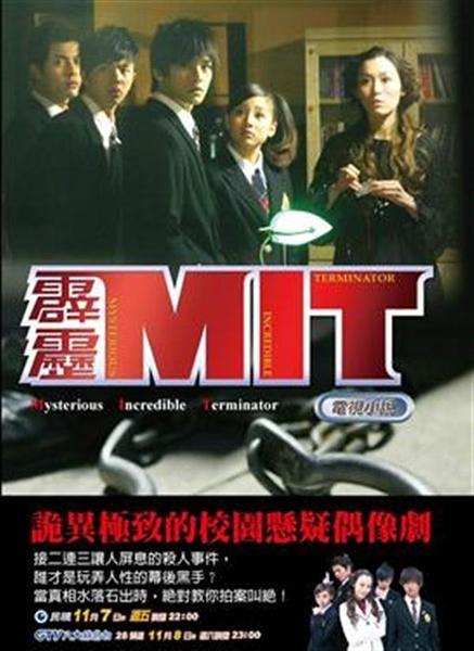 (二手書)霹靂MIT電視小說