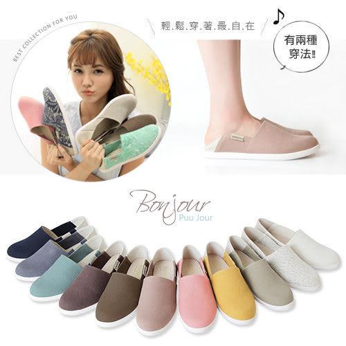 (限時↘結帳後980元)BONJOUR萊卡懶人鞋☆2Way防磨腳拼接休閒鞋Lycra shoes(11色)