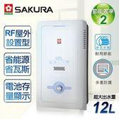 只送北北基 【櫻花牌】12L屋外型熱水器 GH-1205(天然瓦斯)