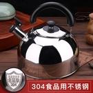 燒水壺 鳴笛燒水壺304不銹鋼平底電磁爐煤氣灶燃氣熱水壺小單壺茶壺家用 晶彩 99免運