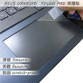 【Ezstick】ASUS UX480 UX480FD TOUCH PAD 觸控板 保護貼