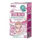 【孕哺兒®】寶貝真珠粉膠囊 60粒