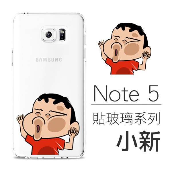 [Samsung Note 5] 貼玻璃系列 超薄TPU 客製化手機殼 蠟筆小新 小葵 動感超人 小白 小丸子