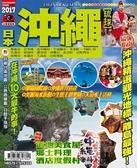 (二手書)出境遊-日本沖繩2017