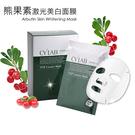 CYLAB 熊果素激光美白面膜 10片入 台灣製造MIT 亮白 保濕 白天可使用 不反黑