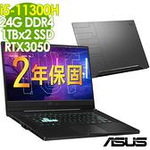 【現貨】ASUS TUF FX516PC-0021A11300H (i5-11300H/8G+16G/1TSSD+1TSSD/RTX3050 4G/W10/15.6FHD)特仕