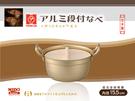 日本hokua 小伝具錘目紋金色雙耳湯鍋...
